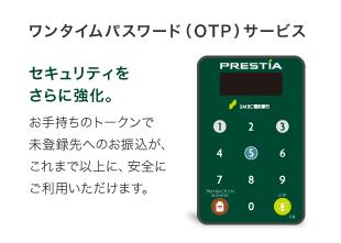 ワンタイムパスワード(OTP)サービス